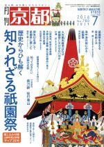 月刊 京都(月刊誌)(7 2016 No.780 JULY)(雑誌)