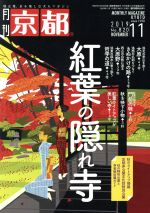月刊 京都(月刊誌)(11 2019 No.820 NOVEMBER)(雑誌)
