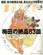SAVVY(月刊誌)(6 June 2016)(雑誌)