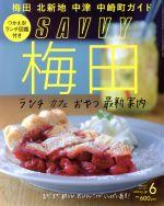 SAVVY(月刊誌)(6 June 2017)(雑誌)
