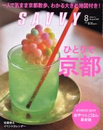 SAVVY(月刊誌)(8 August 2017)(雑誌)