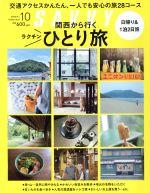 SAVVY(月刊誌)(10 October 2017)(雑誌)