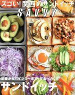 SAVVY(月刊誌)(4 April 2018)(雑誌)