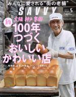 SAVVY(月刊誌)(5 May 2018)(雑誌)