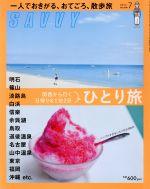 SAVVY(月刊誌)(7 July 2018)(雑誌)