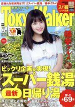TokyoWalker(東京ウォーカー)(月刊誌)(9月号 2016 SEPTEMBER)(雑誌)