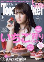 TokyoWalker(東京ウォーカー)(月刊誌)(2月号 2017 FEBRUARY)(雑誌)