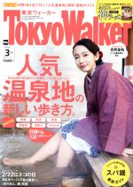 TokyoWalker(東京ウォーカー)(月刊誌)(3月号 2017 MARCH)(雑誌)