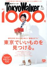 TokyoWalker(東京ウォーカー)(月刊誌)(9月号 2017 SEPTEMBER)(雑誌)