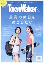 TokyoWalker(東京ウォーカー)(月刊誌)(10月号 2017 OCTOBER)(雑誌)