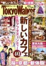 TokyoWalker(東京ウォーカー)(月刊誌)(3 2020 MARCH)(雑誌)