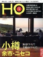 HO(ほ)(月刊誌)(Vol.107 2016 10月号)(雑誌)