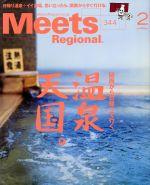 Meets Regional(月刊誌)(2 No.344 2017)(雑誌)