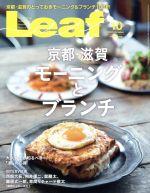 Leaf(月刊誌)(10 2017/October)(雑誌)