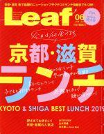 Leaf(月刊誌)(06 2019/June)(雑誌)