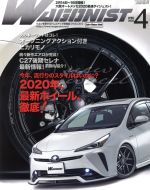 WAGONIST(月刊誌)(2020年4月号)(雑誌)