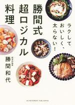勝間式超ロジカル料理 ラクしておいしく、太らない!(単行本)