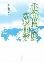 北緯四〇度の秋田学(単行本)