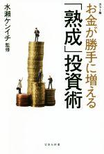 お金が勝手に増える「熟成」投資術 カラー版(宝島社新書)(新書)