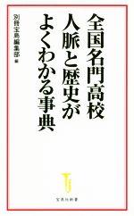 全国名門高校人脈と歴史がよくわかる事典(宝島社新書)(新書)