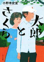 太郎とさくら(ポプラ文庫)(文庫)