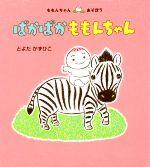 ぱかぱかももんちゃん(ももんちゃんあそぼう)(児童書)