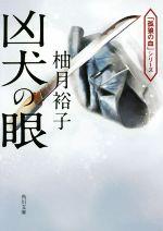 凶犬の眼(角川文庫)(文庫)