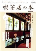 喫茶店の本 首都圏版(ぴあMOOK)(単行本)
