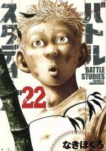 バトルスタディーズ(22)(モーニングKC)(大人コミック)