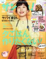 サンキュ!(月刊誌)(4 April 2020 No.288)(雑誌)