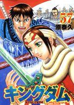 キングダム(57)(ヤングジャンプC)(大人コミック)
