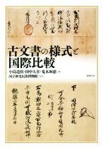 古文書の様式と国際比較(単行本)