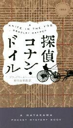 探偵コナン・ドイル(ハヤカワ・ミステリ)(新書)