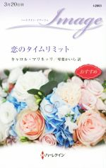 恋のタイムリミット(ハーレクイン・イマージュ)(新書)