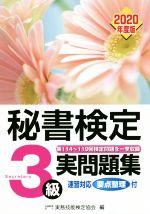 秘書検定3級実問題集(2020年度版)(単行本)