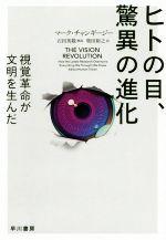 ヒトの目、驚異の進化 視覚革命が文明を生んだ(ハヤカワ文庫NF)(文庫)