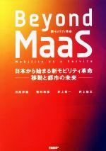 Beyond MaaS 日本から始まる新モビリティ革命 -移動と都市の未来-(単行本)