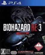 バイオハザード RE:3 Z Version(ゲーム)