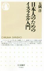 日本人のためのイスラエル入門(ちくま新書1484)(新書)