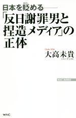 「反日謝罪男と捏造メディア」の正体 日本を貶める(WAC BUNKO)(新書)