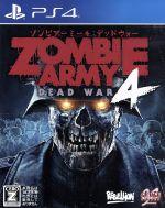 Zombie Army 4: Dead War(ゲーム)