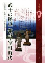 武士の拠点 鎌倉・室町時代(九州の中世)(単行本)