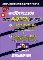 司法試験新論文合格答案再現集(令和元年)(単行本)