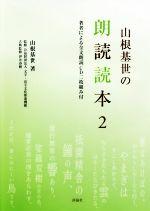 山根基世の朗読読本(2)(CD2枚付)(単行本)