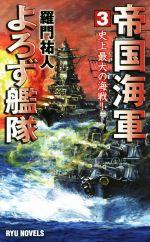 帝国海軍よろず艦隊 史上最大の海戦!(RYU NOVELS)(3)(新書)