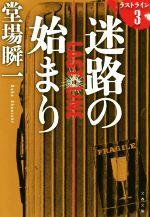 迷路の始まり ラストライン 3(文春文庫)(文庫)