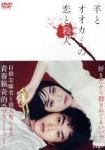 羊とオオカミの恋と殺人(通常)(DVD)