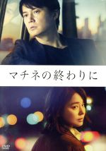 マチネの終わりに(通常)(DVD)