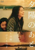 夕陽のあと(通常)(DVD)
