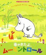 春がきたよ、ムーミントロール(ムーミンのおはなしえほん)(児童書)